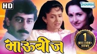 Bhau Beej (HD) | Popular Marathi Movie | Alka Kubal | Nishigandha Wad | Ashok Shinde | HD Film