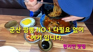 [군산현지인리뷰]군산 현지인이먹는 짬뽕맛집 여기가 최고…