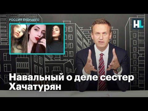 Навальный о деле