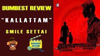 Kallattam Movie Review | Dumbest Review | Smile Settai