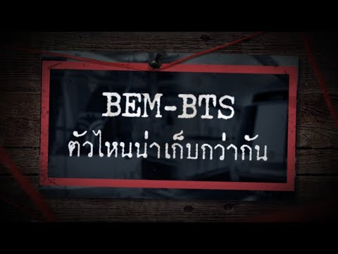 Sherlock hoon : BEM - BTS หุ้นตัวไหนน่าเก็บมากกว่ากัน