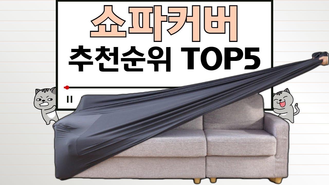 쇼파커버 인기상품 TOP5 순위 비교 추천