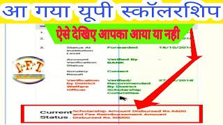 इंतजार खत्म आ गया यूपी स्कॉलरशिप :: How to Check UP Scholarship Status 2018