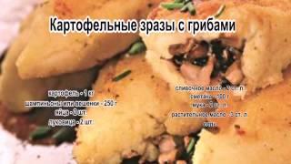 Картофельные зразы рецепт с фото.Картофельные зразы с грибами