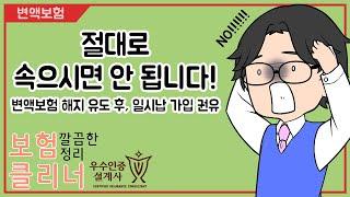 변액보험 해지유도 후에 일시납가입 권유 조심하세요!!