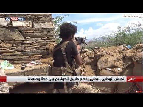 الجيش الوطني اليمني يسيطر على الطريق الواصل بين حجة وصعدة  - نشر قبل 4 ساعة