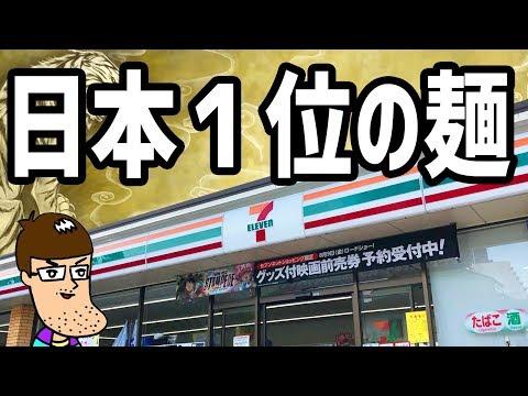 セブンから日本一旨いと評判の最強麺が登場してしまう!