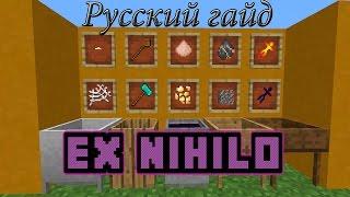 скачать ex-nihilo 1.7.10 бесплатно