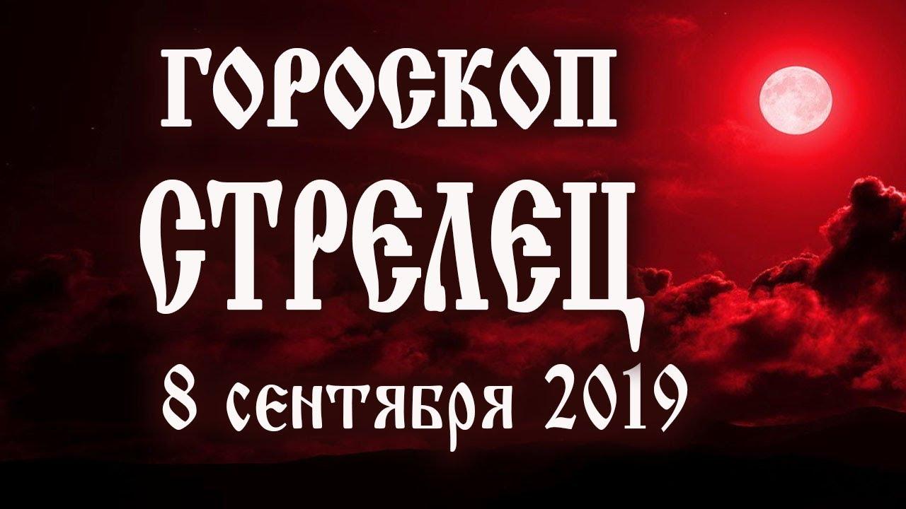 Гороскоп на сегодня 8 сентября 2019 года Стрелец ♐ Полнолуние через 6 дней