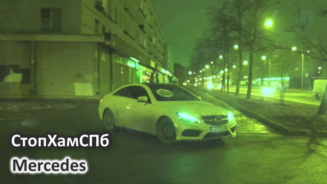 СтопХамСПб - Mercedes