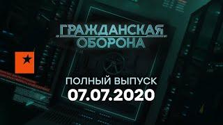 Гражданская оборона — выпуск от 07.07.2020