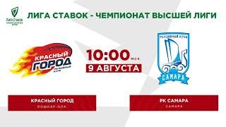 «Красный Город» — «РК Самара» | Лига Ставок – Чемпионат Высшей лиги