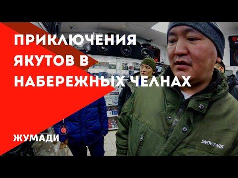 Из Якутии в Набережные Челны за КамАЗом. Правильный КамАЗ для Зимника.   From Yakutiya To Tatarstan