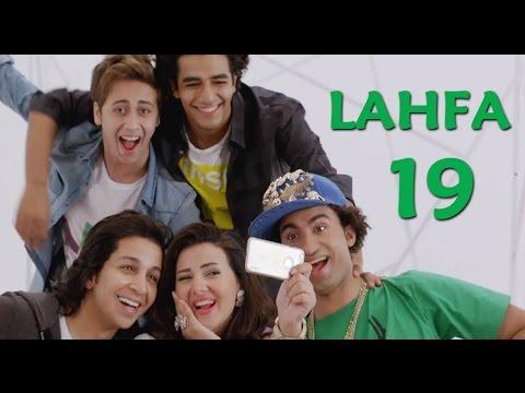 """مسلسل لهفه - الحلقه التاسعة عشر وضيوف الحلقه """"أشرف عبد الباقي و بوي باند""""   Lahfa - Episode 19 HD"""