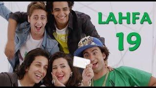 مسلسل لهفه - الحلقه التاسعة عشر وضيوف الحلقه 'أشرف عبد الباقي و بوي باند' | Lahfa - Episode 19 HD