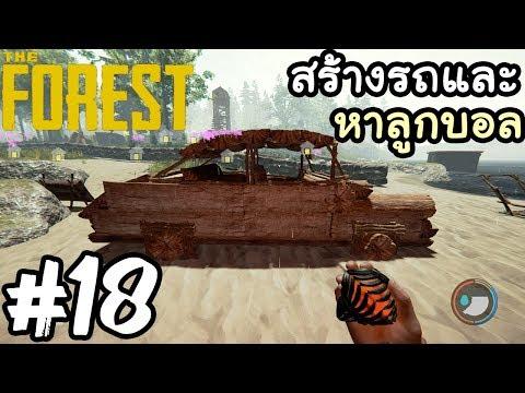 The Forest 18 ทำรถและตามหาลูกบอล