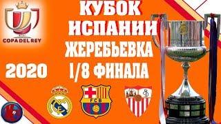 Футбол Кубок Испании 2019 20 ЖЕРЕБЬЕВКА 1 8 ФИНАЛА 24 01 2020