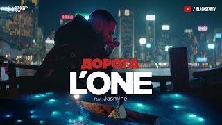 Download L'ONE feat. Jasmine - Дорога (премьера клипа, 2017) Mp3 and Videos