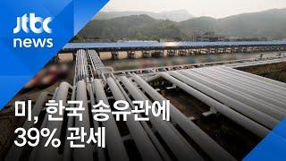 미 한국산 송유관에 최고 39 반덤핑 관세 부과