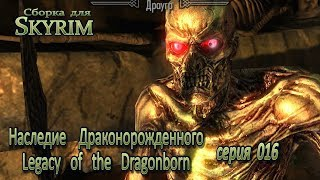Наследие Драконорожденного (Скайрим) 016 Культ предков