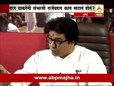 Mumbai : Raj Thakre On Sambhaji Raje