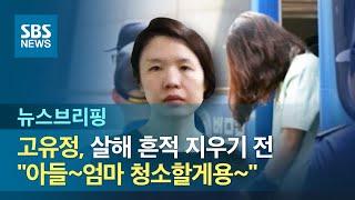 """고유정, 살해 흔적 지우기 전 """"아들~엄마 청소할게용~"""" / SBS / 주영진의 뉴스브리핑"""