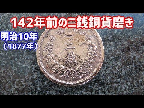 ニ銭銅貨を磨いてみた 明治10年(西暦1877年)