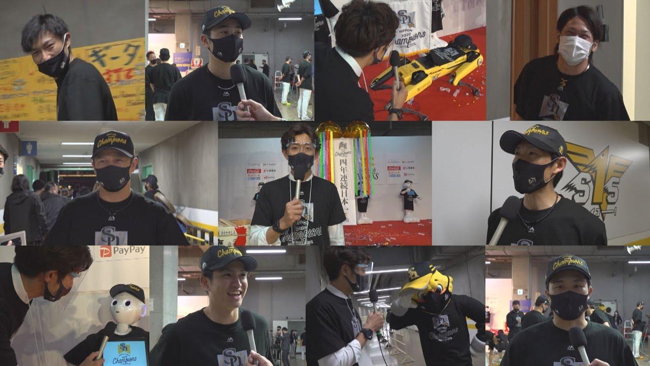 ホークス公式「ザ・ベストインタビュー!4年連続日本一SP」