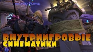Синематики World of Warcraft которые Blizzard сделали доступными из игры