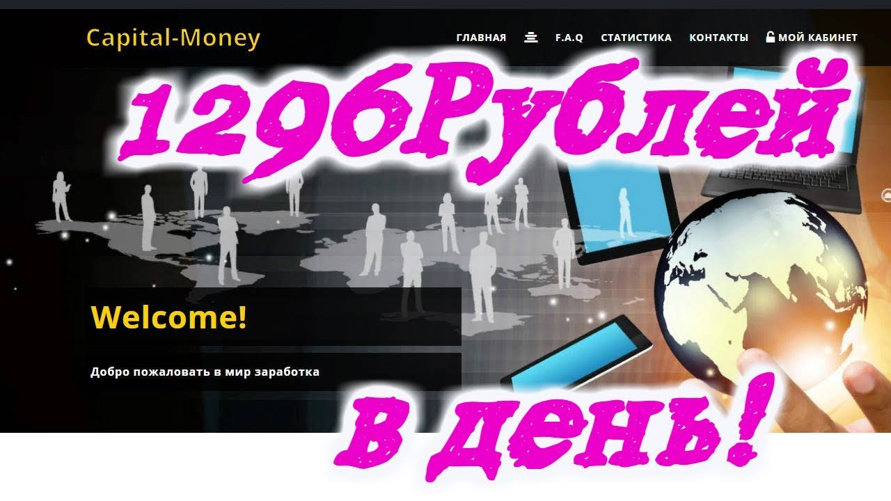 Заработок в интернете 1296 рублей в день! Обзор проекта Capital- Money!