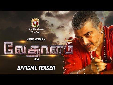 Vedalam Official Teaser | Ajith, Shruti Hassan | Anirudh , Siva