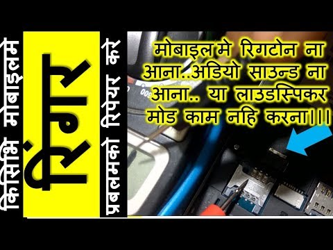 Front Speaker Interface and circuit tracking in any mobile phone in hindi 2018| Mobile repairing|