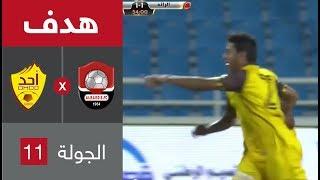 هدف أحد الأول ضد الرائد (سالك أحمد) في الجولة 11 من الدوري السعودي للمحترفين
