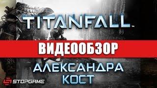видео Titanfall обзор