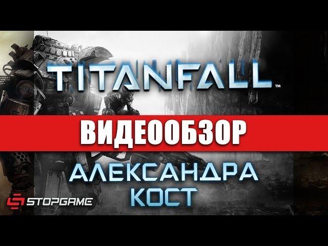 Titanfall (видео)