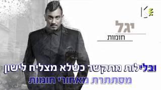 יגל - חומות - קריוקי | Yagel - Homot - karaoke
