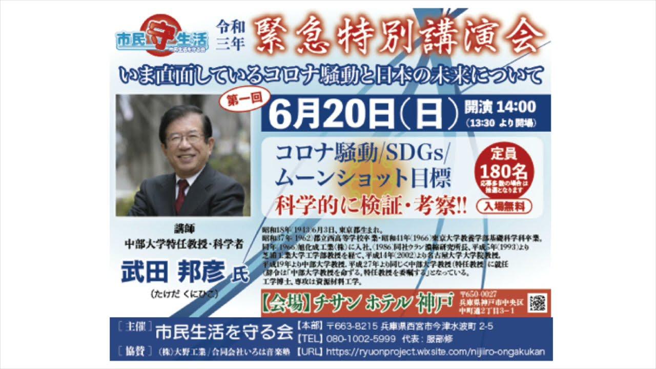 武田邦彦先生緊急講演会のお知らせ・2021年6月20日開催 於:神戸市