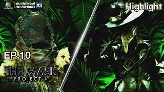 THE MASK PROJECT A | Final Group Jungle War | EP.10 | 30 ส.ค. 61 Full HD