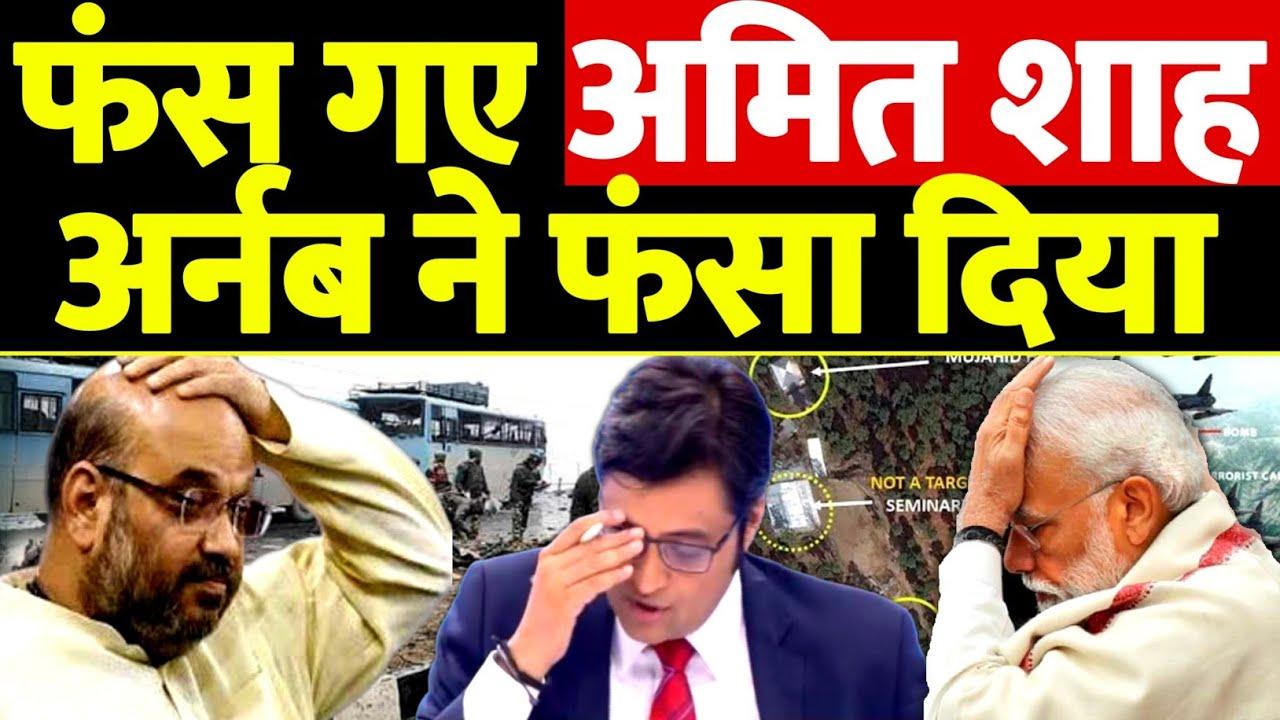 अर्नब गोस्वामी ने Amit Shah को फंसा दिया, चैट में कई बड़े खुलासे, BJP में आया भूचाल