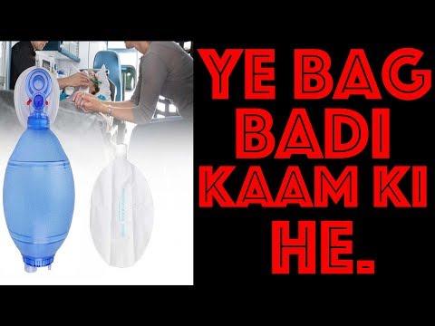 Ambu Bag Uses In Hindi  || अम्बु बैग का उपयोग || Ambu Bag Parts || Medical Guruji