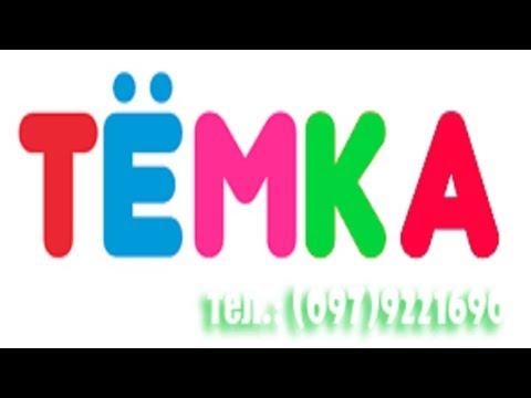 Обзор заказа с интернет магазина ТЁМКА!Бюджетные цены Украина