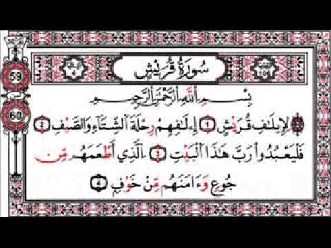 Surah Quraysh -  Children Memorise - kids Learning quran by minshawi