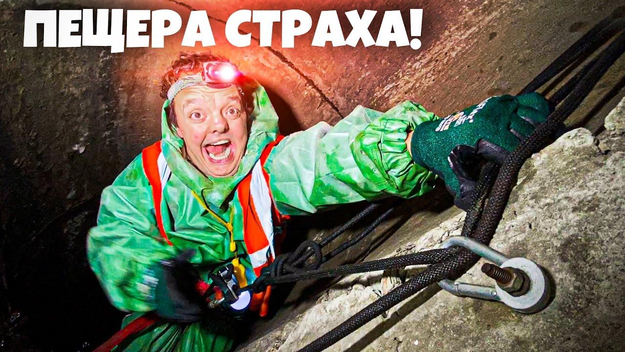 ПЕЩЕРА СТРАХА ! СПУСТИЛИСЬ в БЕЗДНУ ! Супер Сус и Сергей Трейсер !!