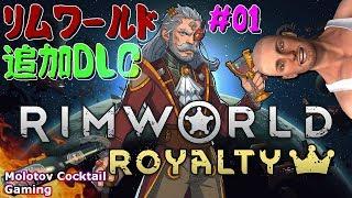 追加DLCで貴族になろうRimWorld Royalty #01 ゲーム実況プレイ 日本語 PC Steam リムワールド 追加ダウンロードコンテンツ[Molotov Cocktail Gaming]