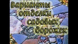 Варианты отделки садовых дорожек. Природный камень.(Как уложить красиво природный камень? Как сделать правильно дорожки? Смотрим! Всё лучшее для вашей дачи...., 2014-04-17T16:22:11.000Z)