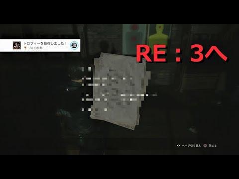 バイオ re2 トロフィー