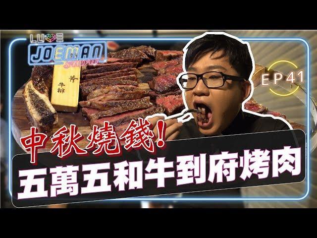 【Joeman Show Ep41】超奢華中秋節烤肉!花台幣五萬請人來家裡烤A5和牛!