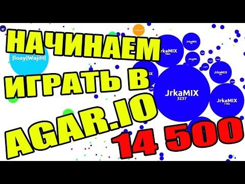 Agar.io | # 1 | КОМАНДНАЯ ИГРА | 14 500 МАССЫ