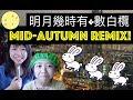 [ENG SUB]明月幾時有+中秋數白欖 MID-AUTUMN FEST CANTO RAP + Mandarin Song Remix