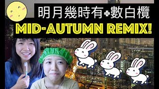 [ENG SUB]明月幾時有+中秋數白欖 MID-AUTUMN FEST CANTO RAP + Mandarin Song Remix
